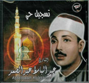 telecharger abdelbasset abdessamad mp3